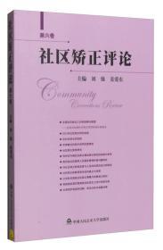 社区矫正评论(第六卷)