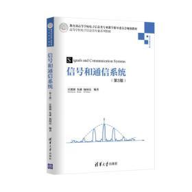 信号和通信系统(第3版)