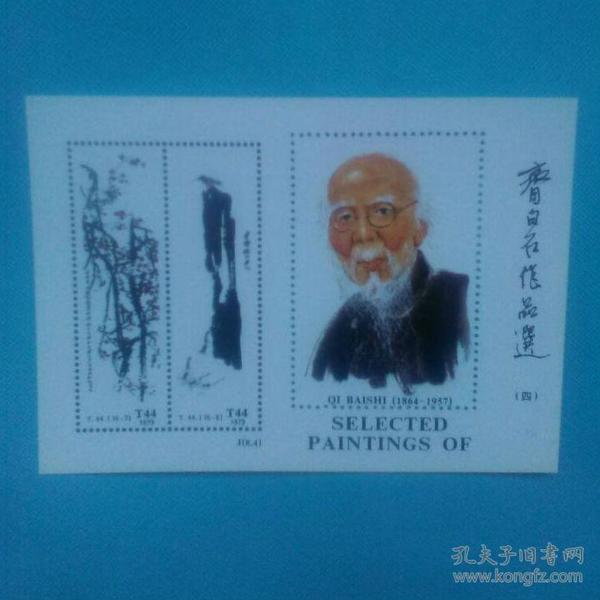 齐白石作品选(纪念张)(4)