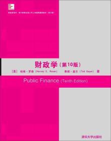 财政学(第10版)
