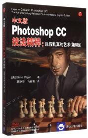 中文版Photoshop CC技法精粹:以假乱真的艺术
