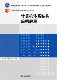 """计算机体系结构简明教程/普通高等教育""""十一五""""国家级规划教材·计算机系列教材"""