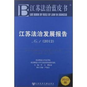 江苏法治蓝皮书:江苏法治发展报告No 1(2012) 李力龚廷泰
