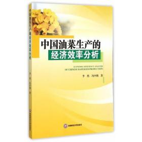 中国油菜生产的经济效率分析