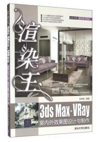 渲染王3ds Max+VRay室内外效果图设计与制作 张来峰 清华大学出版社 9787302409229