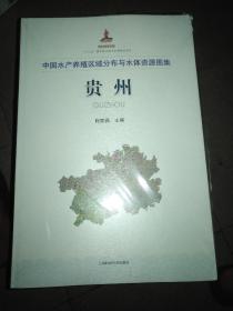 中国水产养殖区域分布与水体资源图集 贵州   精装未开封