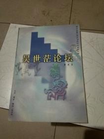 吴世茫论坛  98年一版一印  黄永玉签赠本