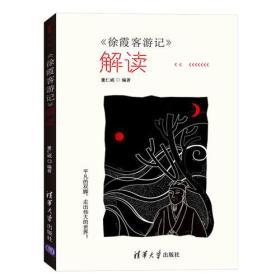 《徐霞客游记》解读