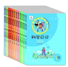 酷科小子丁冬冬:科学日记365(全12册)