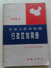 1984中华人民共和国行政区划简册