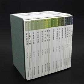 艺文丛刊第四辑(16册)