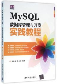 MySQL数据库管理与开发实践教程(清华电脑学堂)