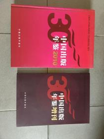 中国出版年鉴2010年版(随书赠价为156元的《中国出版年鉴》1980-2010年目录汇编)zwj