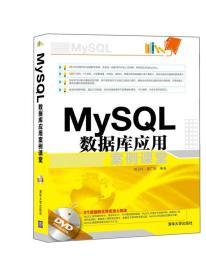 MySQL 数据库应用案例课堂