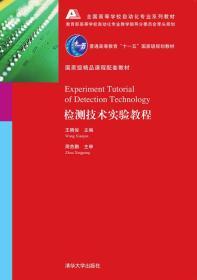 检测技术实验教程全国高等学校自动化专业系列教材