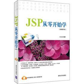 JSP从零开始学(视频教学版)
