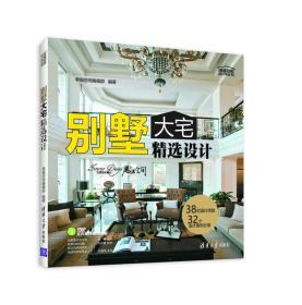 别墅大宅精选设计/幸福空间设计师丛书