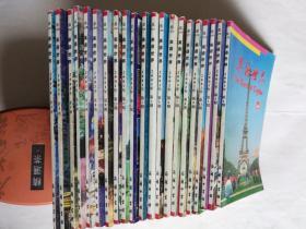 英语世界(杂志)(英语汉语互译)