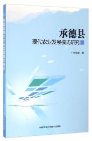 承德县现代农业发展模式研究