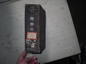 广辞林    (新订版)                  EE2235