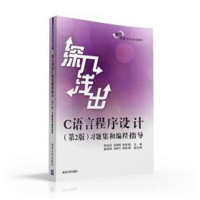 (章)深入浅出  C语言程序设计(第2版)习题集和编程指导