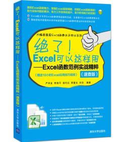 绝了!Excel可以这样用:Excel函数范例实战精粹:速查版