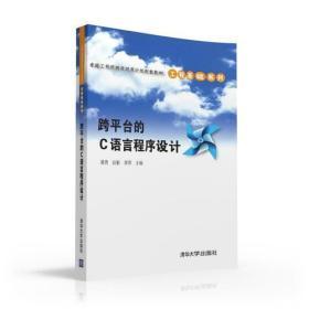 (章)跨平台的C语言程序设计