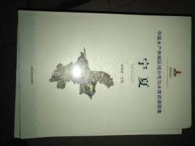 中国水产养殖区域分布与水体资源图集   宁夏   精装未开封