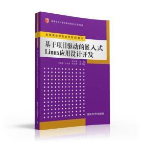 正版二手二手正版二手 基于项目驱动的嵌入式Linux应用设计开发 刘志强、有笔记
