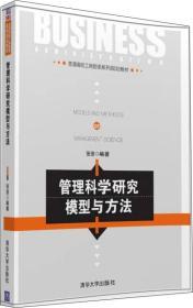 管理科學研究模型與方法/普通高校工商管理系列規劃教材