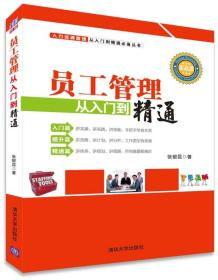 人力资源管理从入门到精通必备丛书:员工管理从入门到精通