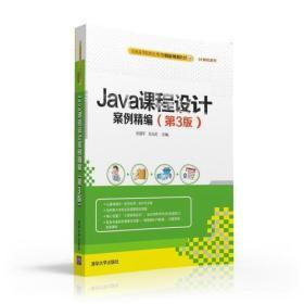Java课程设计案例精编  第3版