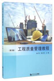 工程质量管理教程(第2版)