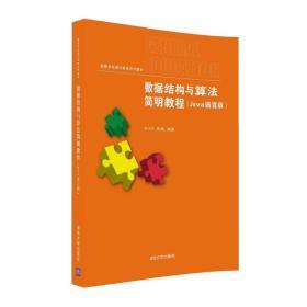 (章)高等学校通识教育系列教材:数据结构与算法简明教程(Java语言版)