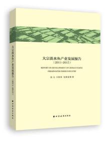 大宗淡水鱼产业发展报告(2011~2015)