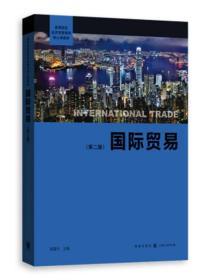 国际贸易(第二版)