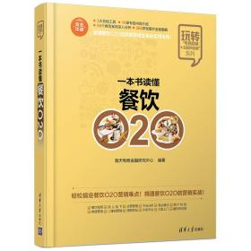 (章)一本书读懂餐饮O2O