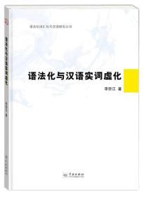 語法化與漢語實詞虛化