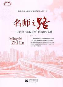 """9787544474801-hs-名师之路:上海市""""双名工程""""的探索与实践"""