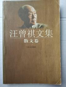 汪曾祺文集 散文卷