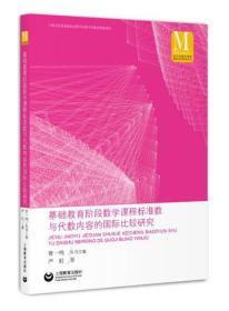 新书--基础教育阶段数学课程标准数与代数内容的国际比较研究