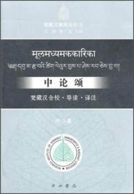 中论颂:梵藏汉合校 • 导读 • 译注