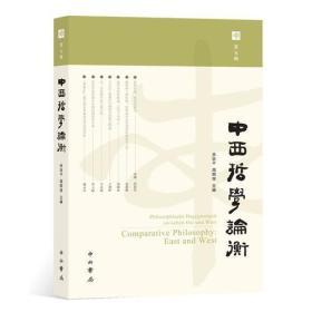 中西哲学论衡(第五辑)