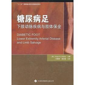 糖尿病足:下肢动脉疾病与肢体保全