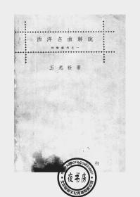 西洋歌曲解说-1936年版-(复印本)-音乐丛刊