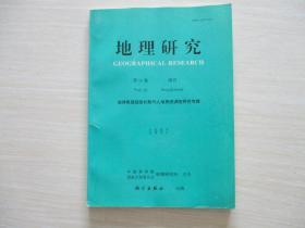 地理研究 第十六卷 增刊【333】