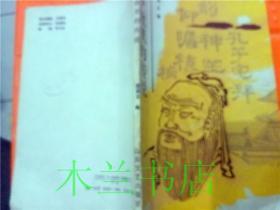 孔子故里的传说  孟昭正编 山东文艺出版社 1987年一版一印 32开平装