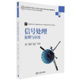 信号处理原理与应用/高等学校电子信息类专业系列教材