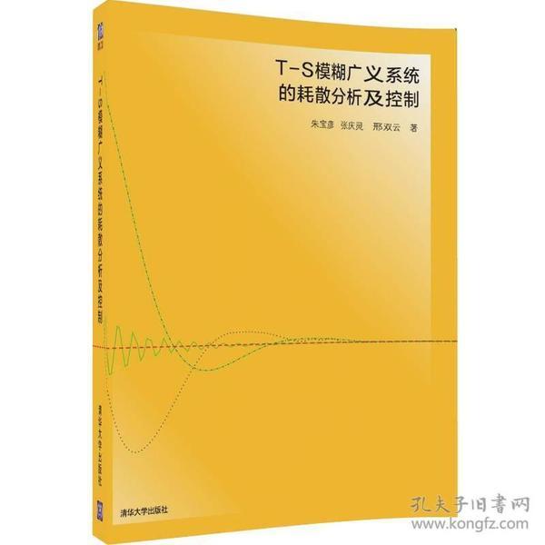 T-S模糊广义系统的耗散分析及控制