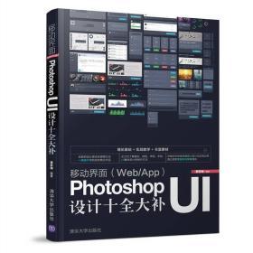 二手移动界面(Web/APP)Photoshop UI设计十全大补曾军梅清华大?
